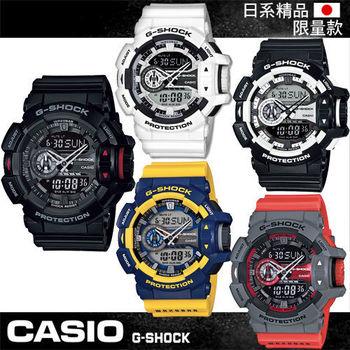 【CASIO 卡西歐 G-SHOCK 系列】日系限量版-重裝上陣-非亞洲版(GA-400)