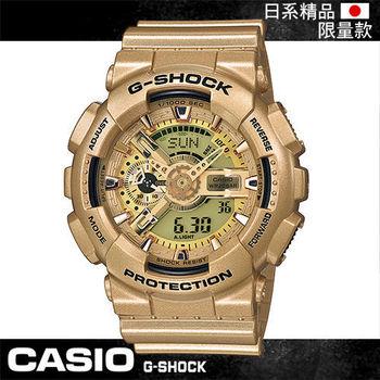 【CASIO 卡西歐 G-SHOCK 系列】日系限量版-重裝上陣-非亞洲版(GA-110GD-9AJF)