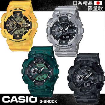 【CASIO 卡西歐 G-SHOCK 系列】日系限量版-秋冬迷彩新色設計(GA-110CM)