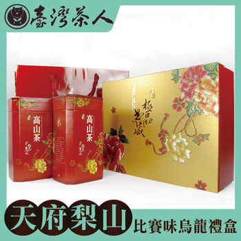 《台灣茶人》天府梨山比賽味烏龍茶禮盒(極品典藏金系列)