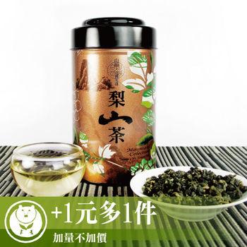 《台灣茶人》天府梨山比賽味烏龍150g/罐(+1元多1罐)