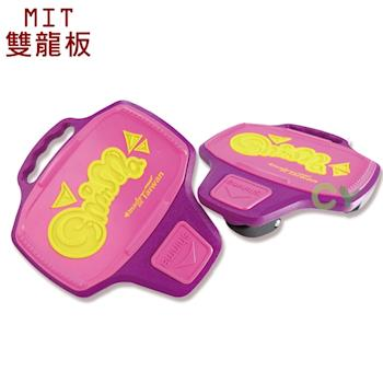 【時尚運動】MIT 二代雙龍板(粉紫色)