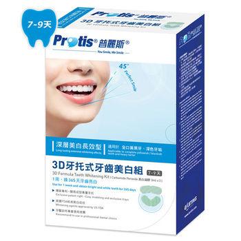 【Protis普麗斯】最新3D專業牙托式牙齒美白組