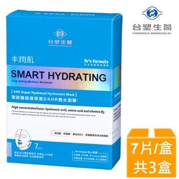 台塑生醫 玻尿酸超導恆潤24HR飽水面膜 (7片/盒)X3盒