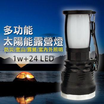 多功能太陽能露營燈/多段式手電筒