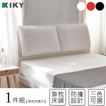 KIKY 紅色戀人布質靠枕6尺床頭片