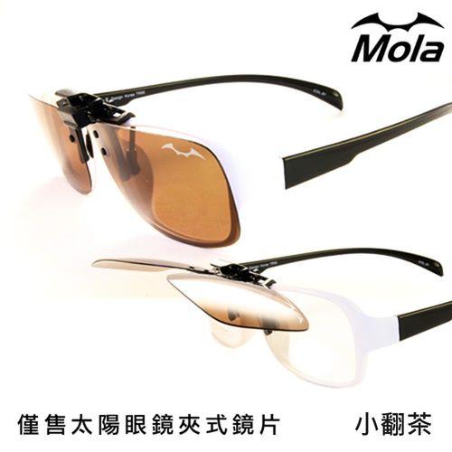好評推薦~MOLA 摩拉 前掛可掀偏光太陽眼鏡夾片 近視/老花眼鏡專用--小翻茶