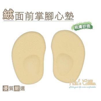 ○糊塗鞋匠○ 優質鞋材 H20 絨面前掌腳心墊/3雙