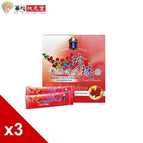 【華陀扶元堂】皇室天然洛蔓珍珠粉3盒(30入/盒)