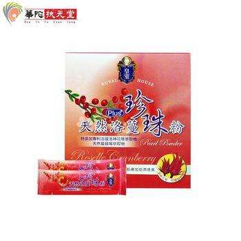 【華陀扶元堂】皇室天然洛蔓珍珠粉1盒(30入/盒)