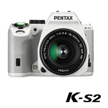 PENTAX K-S2+DAL18-50 WR RE翻轉防滴單鏡組-魅力白(公司貨)