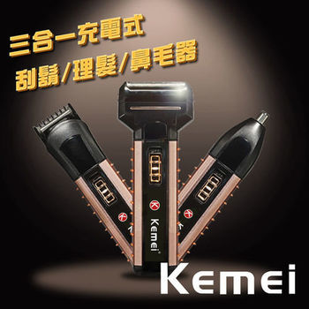 【KEMEI】三合一多功能充電式刮鬍刀/理髮器/鼻毛器(KM-1120)