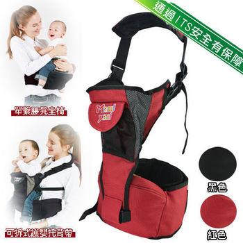 多功能抱嬰腰帶坐椅/腰凳_附可拆式護嬰托背帶(2色任選)