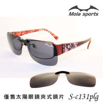 MOLA 近視/老花眼鏡族可戴-摩拉前掛偏光太陽眼鏡鏡片-S-c131plg小不可翻灰