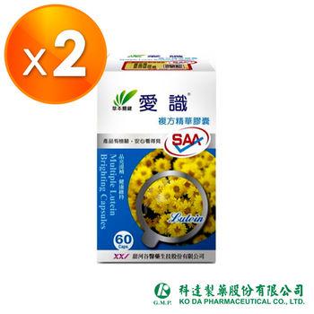 科達製藥 愛識複方 精華膠囊 (60顆/盒) x2盒