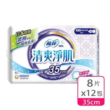 蘇菲 清爽淨肌超薄潔翼夜用(35CM)(8片 x 12包/組)