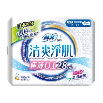 蘇菲 清爽淨肌極薄0.1潔翼夜用(28CM)(8片 x 12包/組)