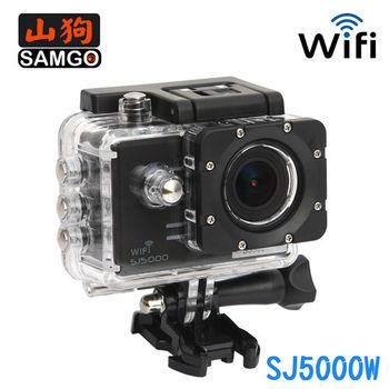 【山狗 SAMGO】SJ5000W 運動防水WIFI版攝影機/行車紀錄器+電池+座充