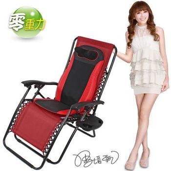 BODY BEST 五星級零重力休閒按椅墊舒適躺椅-熱情紅