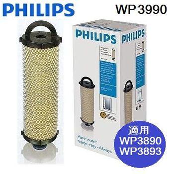 PHILIPS 飛利浦極淨UV淨水器專用濾心 WP3990