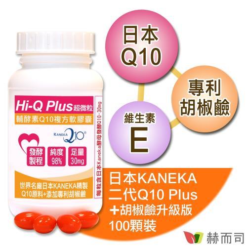 (赫而司)日本Hi-Q二代超微粒天然發酵Q10軟膠囊(100顆/罐)
