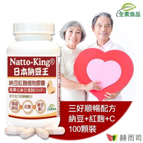(赫而司)NattoKing納豆王 納豆紅麴植物膠囊(100顆/罐)