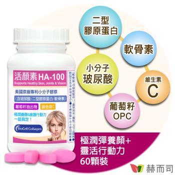 (赫而司)活顏素HA-100專利小分子膠原錠(60顆/罐)