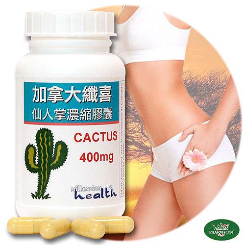 (赫而司)加拿大纖喜仙人掌濃縮膠囊(60顆/罐)