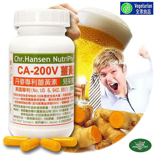 (赫而司)CA-200V丹麥專利薑黃益多酚植物膠囊(90顆/罐)