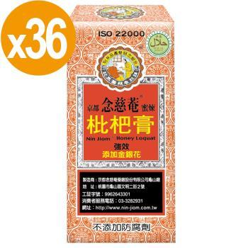 【京都念慈菴】蜜煉枇杷膏-量販(5包/盒)x36盒