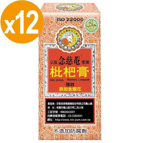 【京都念慈菴】蜜煉枇杷膏(5包/盒)x12盒