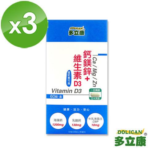 《多立康》鈣鎂鋅+D3 (60粒/盒)x3盒