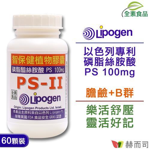 (赫而司)以色列智保健PS-II植物膠囊(60顆/罐)