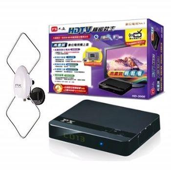 PX大通 HD-3000 極致教主高畫質數位機上盒 + HDA-5000高畫質數位電視專用天線