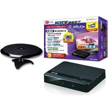 PX大通 HD-3000 極致教主高畫質數位機上盒 + HDA-6200高畫質室內通數位天線