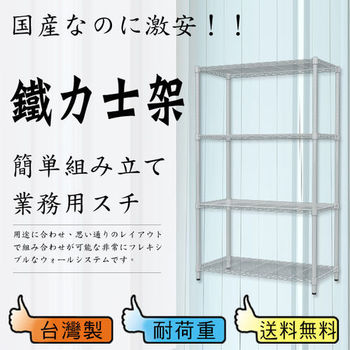【鋼鐵人】輕型波浪四層架90x45x180 公分(烤白)
