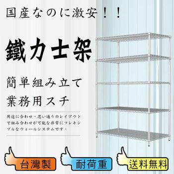 【鋼鐵人】荷重型波浪五層架150x60x180 公分(電鉻)