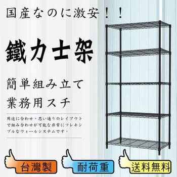【鋼鐵人】輕型波浪五層架90x45x180 公分(烤黑)
