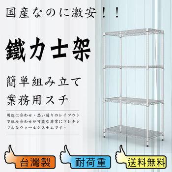 【鋼鐵人】輕型波浪四層架90x45x180 公分(電鉻)