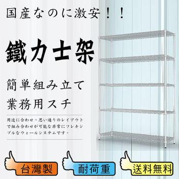 【鋼鐵人】荷重型波浪五層架150x45x210 公分(電鉻)