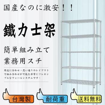 【鋼鐵人】輕型波浪五層架90x45x180 公分(烤白)