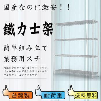 【鋼鐵人】荷重型波浪四層架150x45x180 公分(電鉻)