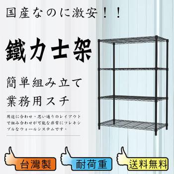 【鋼鐵人】輕型波浪四層架90x45x180 公分(烤黑)