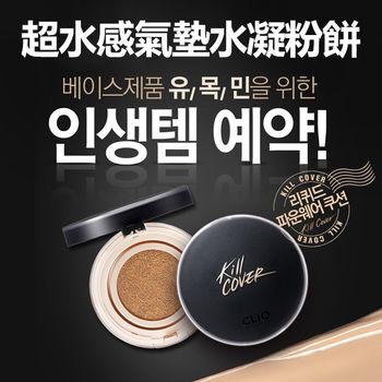 韓國 珂莉奧 CLIO 超水感氣墊水凝粉餅