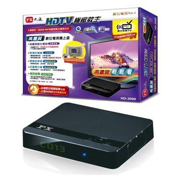 PX大通 HD-3000 極致教主高畫質數位機上盒