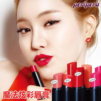 韓國 Peripera 魔法炫彩唇膏 4.3g