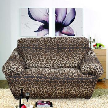 【格藍傢飾】叢林狂想曲彈性沙發便利套-豹紋(1人座)