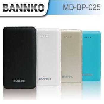 BANNKO 10000皮革質感行動電源
