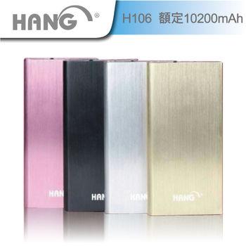 HANG 20000系列 H106 鋁合金行動電源