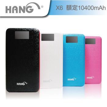 HANG 20000系列 X6 大容量行動電源